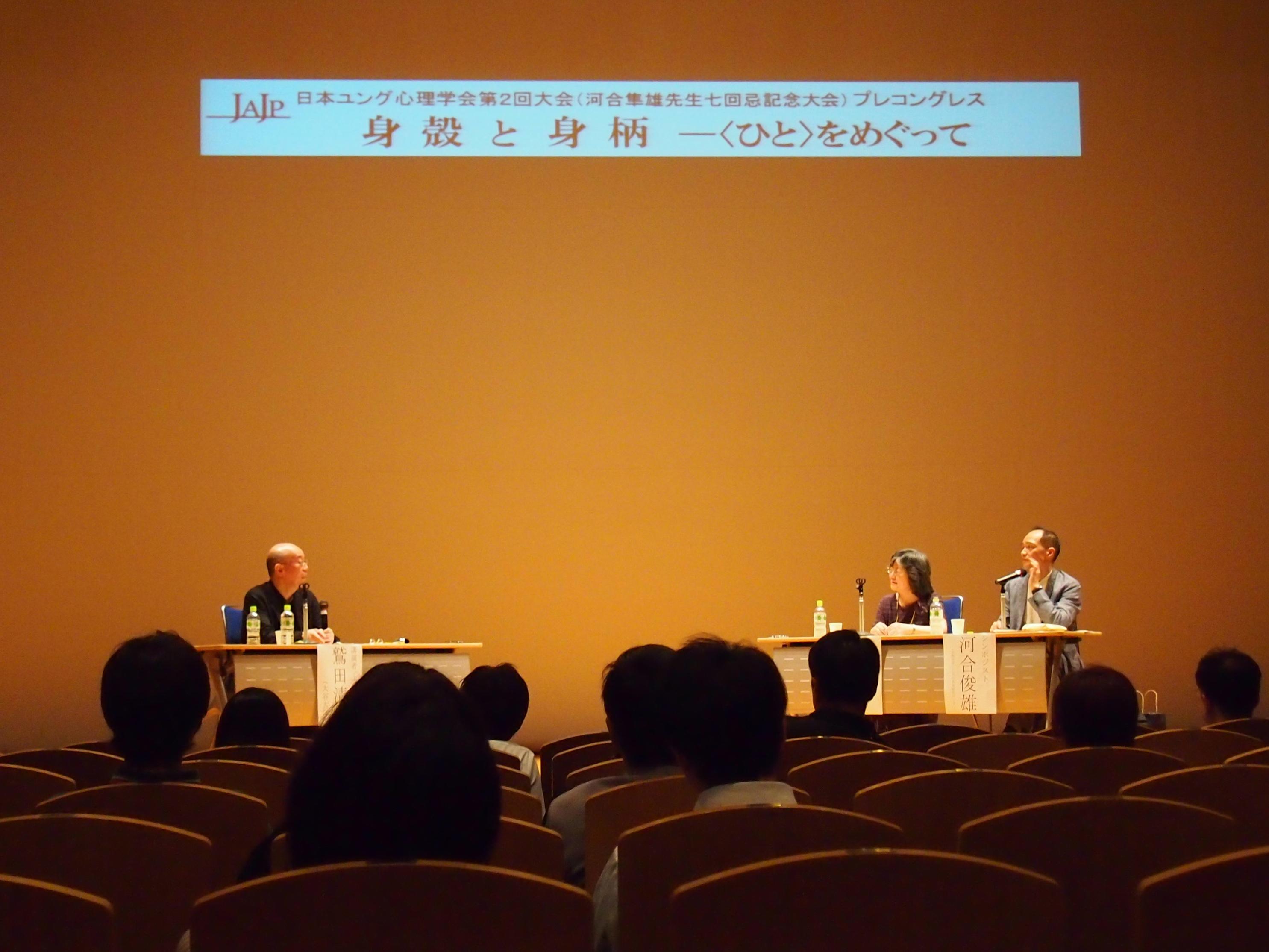 「身殻と身柄―<ひと>をめぐって」河合俊雄教授が日本ユング心理学会第2回大会プレコングレスに登壇しました