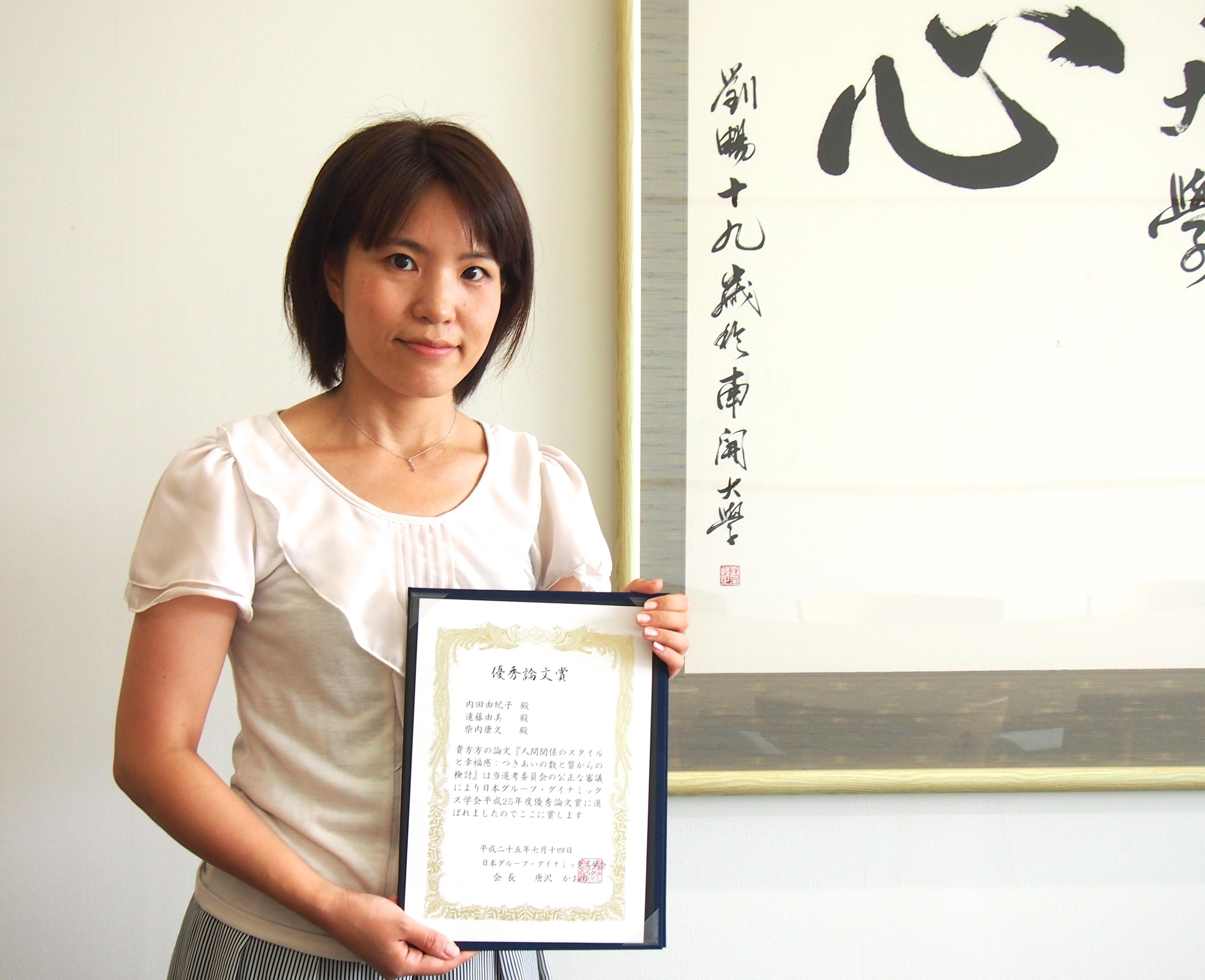 内田准教授が「日本グループ・ダイナミックス学会2013年度優秀論文賞」を受賞しました