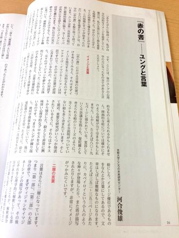 『心理臨床の広場』(日本心理臨床学会広報誌)に河合教授の論考が掲載されました