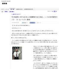 『死を恐れなかった日本の文化』第36回品川セミナーベッカー教授の講演が読売新聞で紹介されました