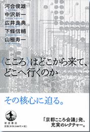 第1回京都こころ会議シンポジウムを書籍化した『〈こころ〉はどこから来て、どこへ行くのか』が出版されました