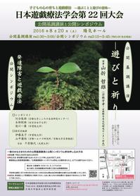 1604kawai_sympo.png