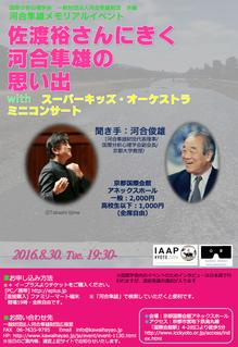 河合教授が国際分析心理学会で開催される指揮者・佐渡裕氏への公開インタビューイベントに登壇します