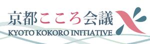 第1回京都こころ会議シンポジウムの動画を公開しました