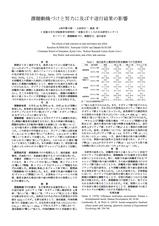 上田助教らの発表が日本心理学会第79回大会で優秀発表賞を受賞しました