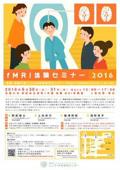 2016fMRI_taiken.png