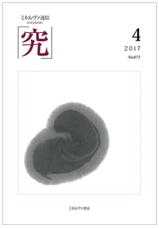 『ミネルヴァ通信「究」』に河合教授の連載第8回が掲載されました