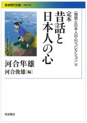 河合教授が編集、解説を書いた『定本 昔話と日本人の心』(河合隼雄著)が出版されました