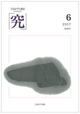 『ミネルヴァ通信「究」』に河合教授の連載第10回が掲載されました
