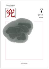『ミネルヴァ通信「究」』に河合教授の連載第11回が掲載されました
