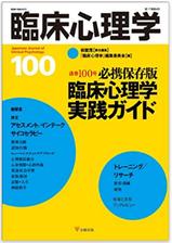 河合教授の解説文が収められた『臨床心理学』100号記念特集号が刊行されました