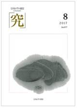 『ミネルヴァ通信「究」』に河合教授の連載第12回が掲載されました