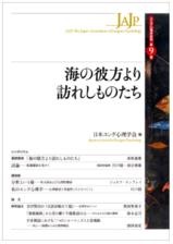河合教授が登壇したシンポジウムの記録が『ユング心理学研究第9巻』に掲載されました