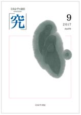 『ミネルヴァ通信「究」』に河合教授の連載第13回が掲載されました