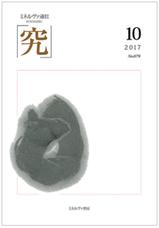 『ミネルヴァ通信「究」』に河合教授の連載第14回が掲載されました