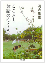 河合教授が解説を執筆した『こころとお話のゆくえ』(河合隼雄著)が出版されました
