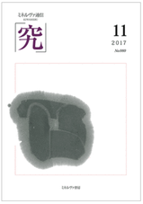 『ミネルヴァ通信「究」』に河合教授の連載第15回が掲載されました