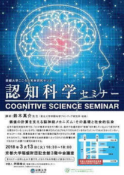 cognitive science seminer 0313.jpg