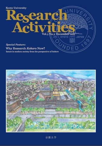 京都大学の外国向け冊子『Research Activities』にセンターの取り組みが紹介されました