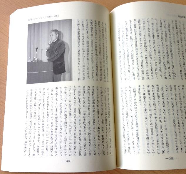 『現代密教』誌に鎌田教授の講演録「日本の風土と神仏習合の過去と未来」が掲載されました