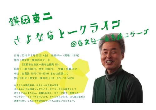 恵文社で鎌田東二さよならトークライブが開催されます(3月25日)