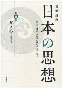 鎌田教授の論考が収められた『岩波講座 日本の思想 第五巻 身と心―人間像の転変』が出版されました