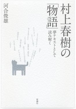 kawai_murakami.png
