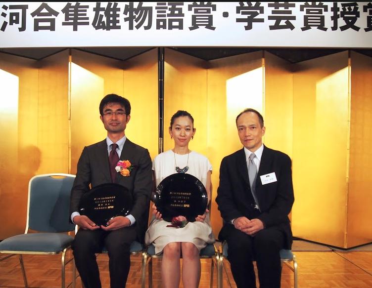 河合教授が代表理事を務める河合隼雄財団が「第一回河合隼雄物語賞・学芸賞」授賞式を開催しました