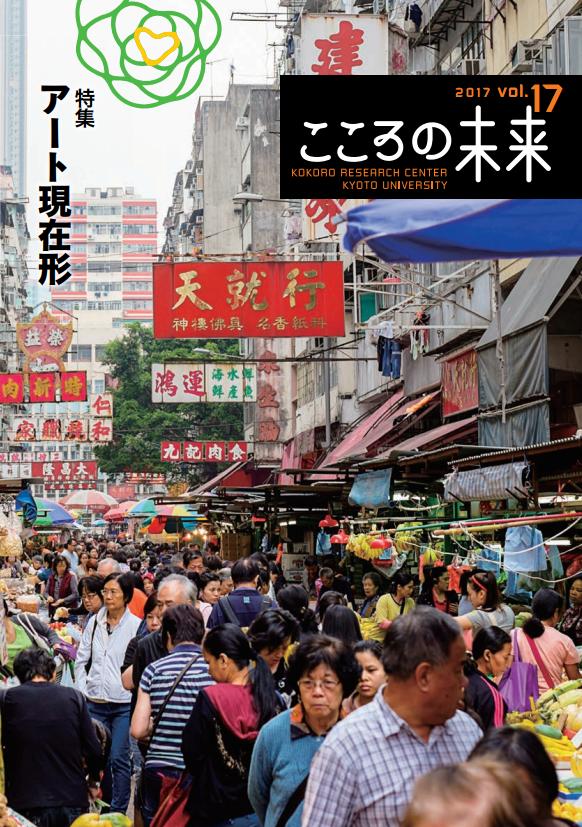 学術広報誌「こころの未来」第17号が刊行されました