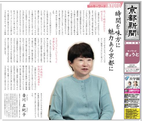 吉川センター長のエッセイが京都新聞「キーワードきょうと」に掲載されました