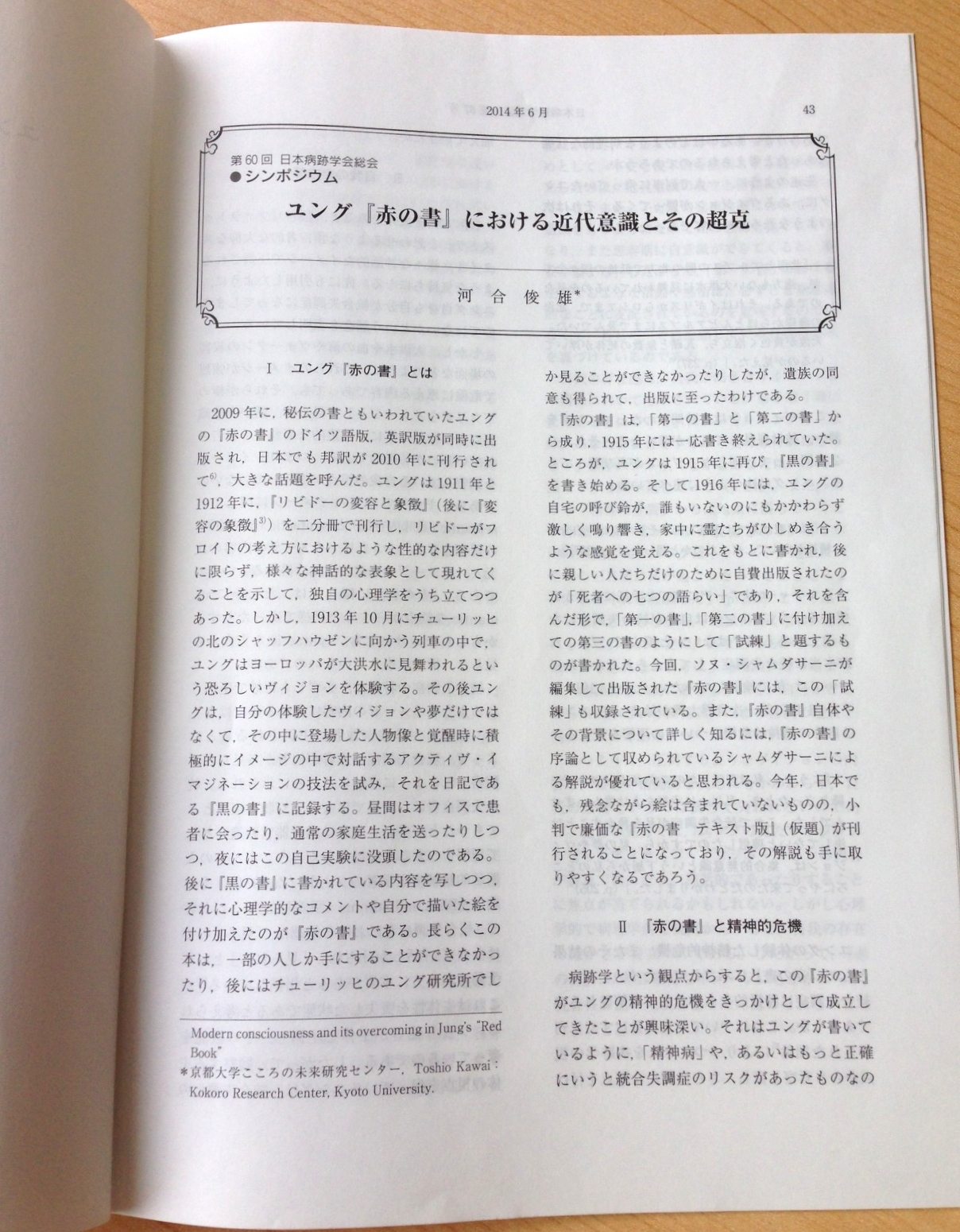 河合教授の論文が『日本病跡学雑誌』(日本病跡学会発行)に掲載されました