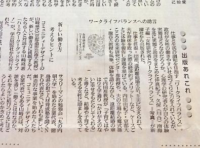 内田准教授が寄稿した『女性研究者とワークライフバランス』の書評が京都新聞に掲載されました