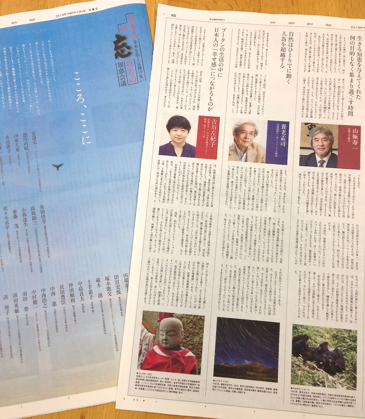 吉川センター長のエッセイが京都新聞の元日特集に掲載されました