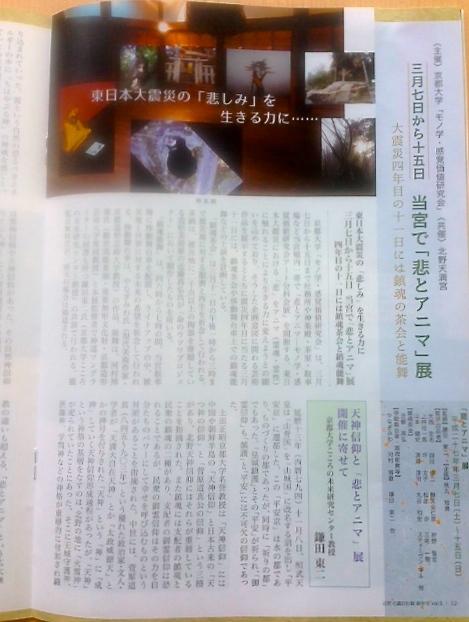 鎌田教授の監修による「悲とアニマ」展が北野天満宮で開催されます