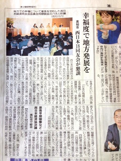 内田准教授が西日本経済同友会合同懇談会で講演。高知新聞に掲載されました