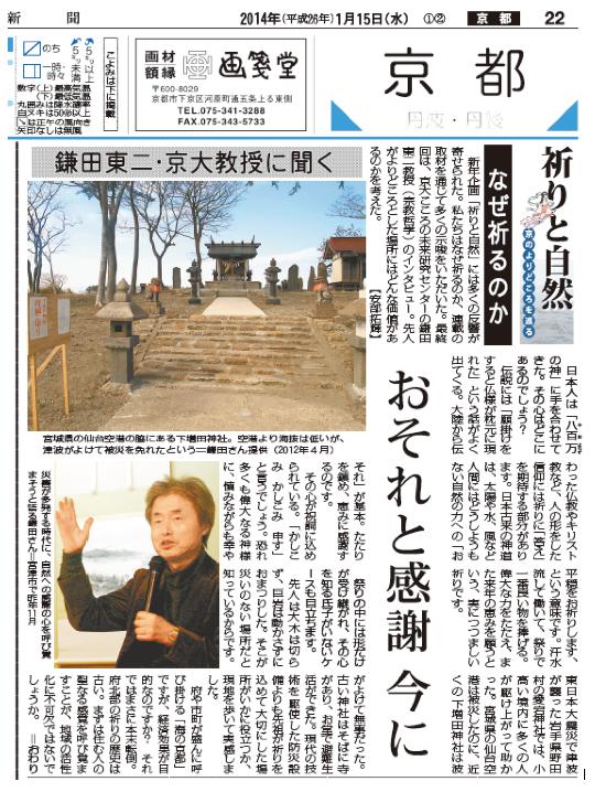 鎌田教授のインタビュー記事が毎日新聞に掲載されました