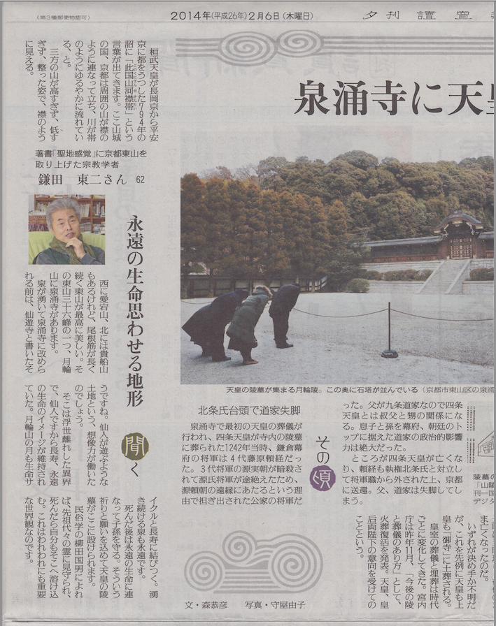 鎌田教授の解説記事が読売新聞に掲載されました