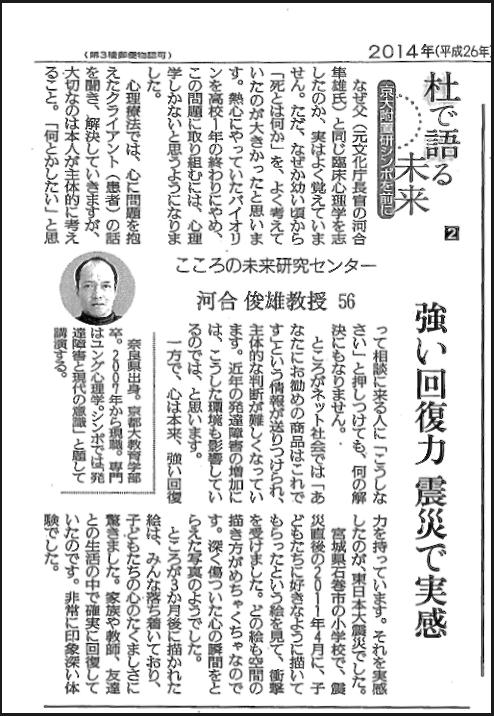 河合教授のインタビューが読売新聞に掲載されました
