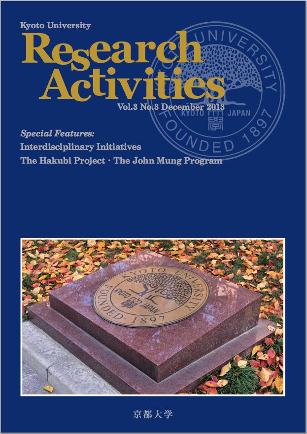 内田准教授の研究紹介記事が『Kyoto University Research Activities』に掲載されました