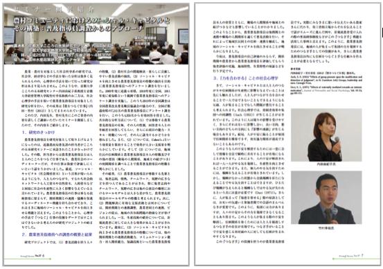 内田准教授が講演したセミナーのレポートが『農林水産政策研究所レビュー』に掲載されました