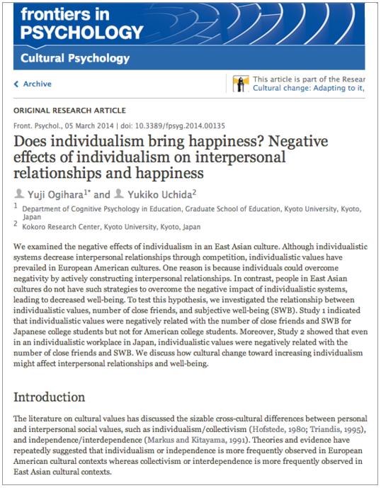 内田准教授の共著論文が『Frontiers in Psychology』に掲載されました