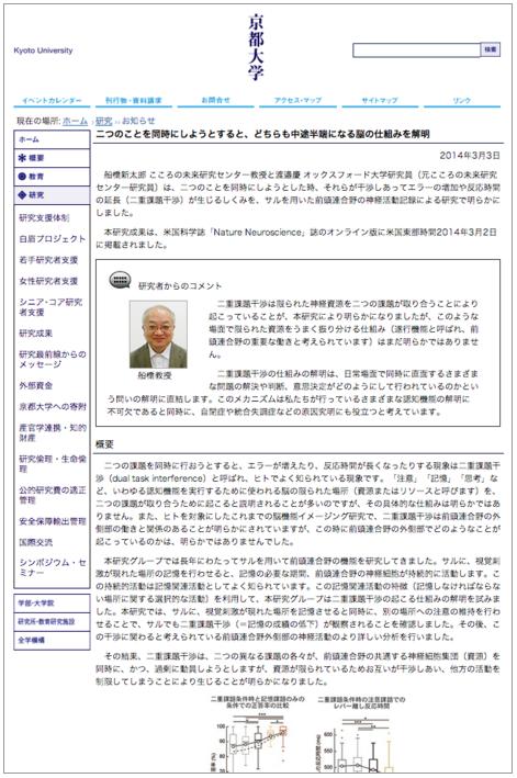船橋教授の共著論文の概要が京大ホームページに掲載されました