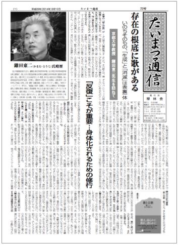 鎌田教授のインタビューが「たいまつ通信」72号に掲載されました