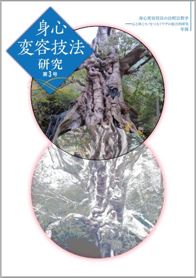 『身心変容技法研究』第3号、『モノ学・感覚価値研究』第8号を刊行しました