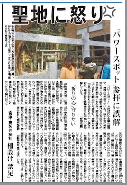 鎌田教授のコメントが毎日新聞に掲載されました