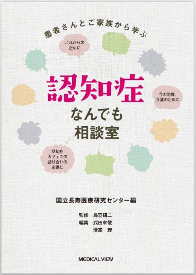 清家助教の共編著『認知症なんでも相談室』が出版されました