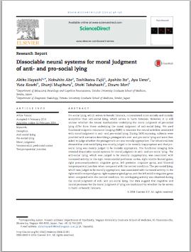 阿部准教授と伊藤研究員の共著論文が『Brain Research』に掲載されました