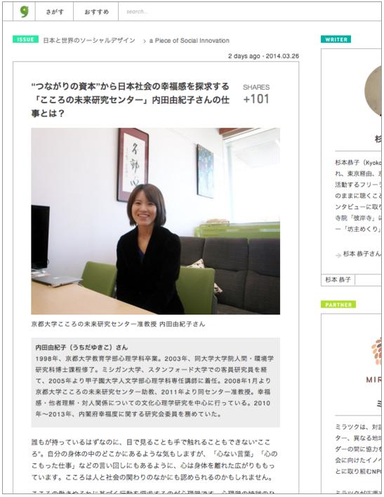 内田准教授のインタビューがウェブマガジン「greenz.jp(グリーンズジェーピー)」に掲載されました