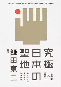 鎌田教授の編著『究極 日本の聖地』が出版されました