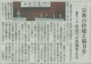 鎌田教授が新日本研究所のシンポジウムに登壇。京都新聞、あやべ市新聞に掲載されました